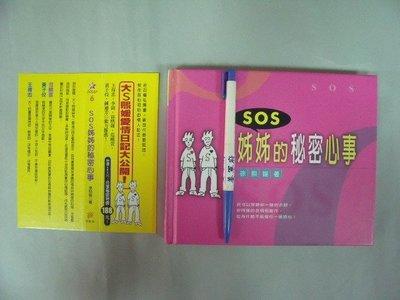 【姜軍府】《SOS姊姊的秘密心事》大S徐熙媛著平裝本出版
