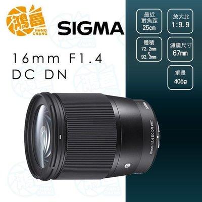 【鴻昌】SIGMA 16mm F1.4...