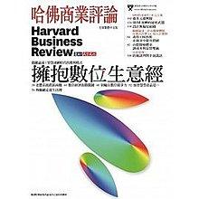 【雜誌訂閱精選】《 哈佛商業評論》全球中文版訂一年送半年(共18期)