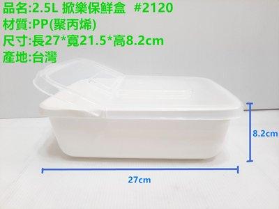 哈哈商城台灣製掀樂保鮮盒 2.5L掀樂保鮮盒#2120~收納食材 米桶 零食 料理 餐具 零件 材料 保鮮 蚊蟲 衛生 台中市