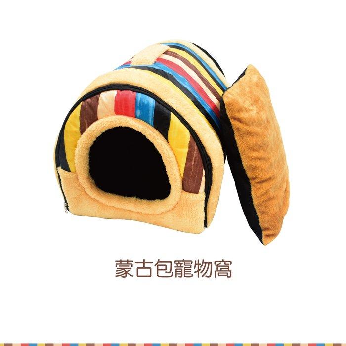 【Treewalker露遊】蒙古包寵物窩 狗屋貓屋 毛孩 寵物屋 睡窩 條紋風 附枕頭軟墊 柔軟 好摸  福利品出清