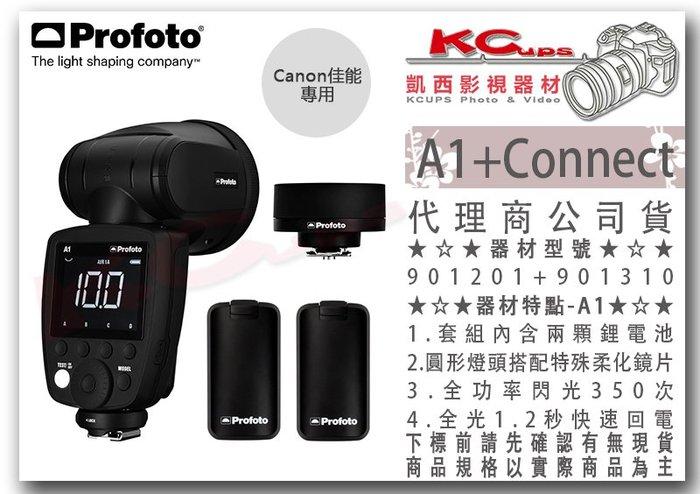凱西影視器材【 Profoto A1 + Connect 套組 for canon 佳能 】機頂閃 閃光燈 鋰電池 離機