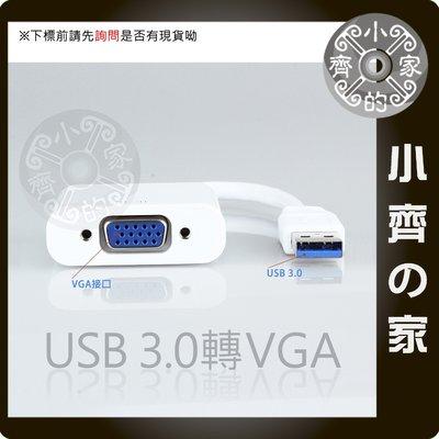 USB 3.0 2.0 轉VGA 電腦 筆電 外接顯示卡 影像訊號線 支援 WIN7 WIN8 Vista 小齊的家