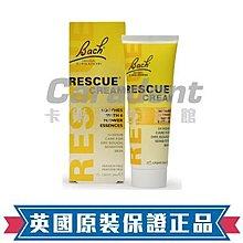 皮膚問題救星【卡樂登】50g大包裝 英國巴哈 急救花精 乳霜 面霜 修護霜 50g Bach Rescue Cream