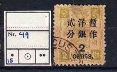 九九懷舊珍品- [珍貴郵票]清代慈禧壽辰紀念--加蓋暫作洋銀大字2 cents