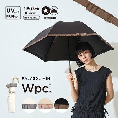 ♡預購 【1S WP 21】Wpc. PARASOL 1級遮光 遮熱。遮光 折傘 拐杖柄  邊緞帶蝴蝶結 白/黑/米