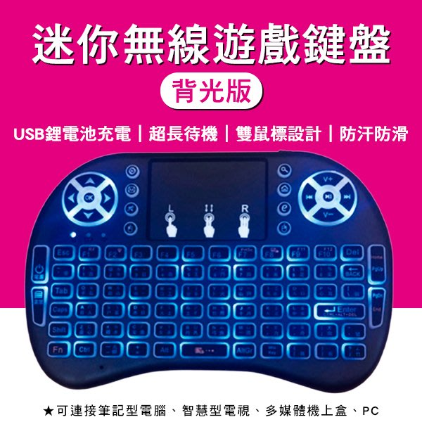 【coni mall】迷你無線遊戲鍵盤 背光版 現貨 當天出貨 無線鍵盤 觸控面板 USB鋰電池 搭配安博盒子 便捷輸入