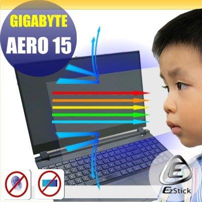 ® Ezstick GIGABYTE Aero 15 防藍光螢幕貼 抗藍光 (可選鏡面或霧面)