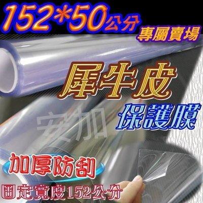 光展 進口 犀牛皮 透明 保護貼膜  寬度152*長度50特價150元  防擦 耐磨損 汽車車身漆面保護膜 內裝