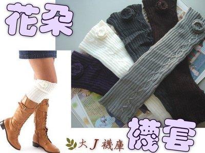 F-2 立體小花針織襪套【大J襪庫】1雙130元-大腿襪套小腿套~日本針織襪套長襪套日本韓國雜誌款-加厚襪刷毛襪保暖馬靴