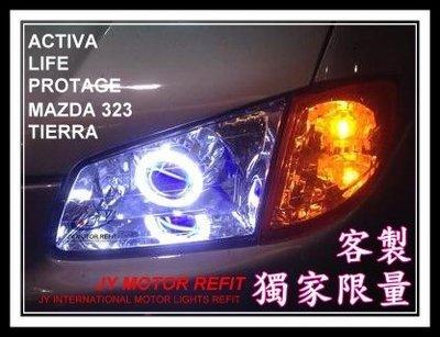 ☆小傑車燈家族☆MAZDA 323 手工客製光圈+ 惡魔眼 大燈 TIERRA  PROTAGE ACTIVA LIFE PROTAGE-