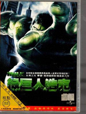 *老闆跑路*綠巨人浩克DVD二手片,下標即賣,請看關於我