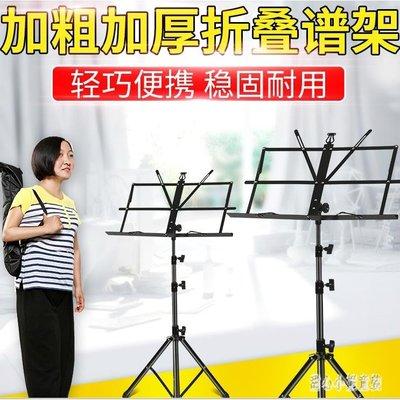 琴譜架 樂譜架琴譜架便攜式吉他古箏小提琴曲譜架支架可升降折疊歌譜架 CP2361