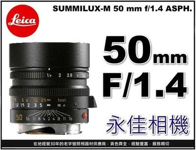 永佳相機_LEICA 萊卡 SUMMILUX-M 50mm f1.4 ASPH. 標準定焦大光圈 黑 【平行輸入】