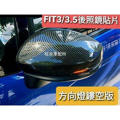 FIT 3代系列 高品質(碳纖維紋) 替換卡損式 本田 FIT 3代系列專用 後視鏡蓋貼片 後視鏡碳纖維飾蓋 後照鏡蓋 後照鏡殼