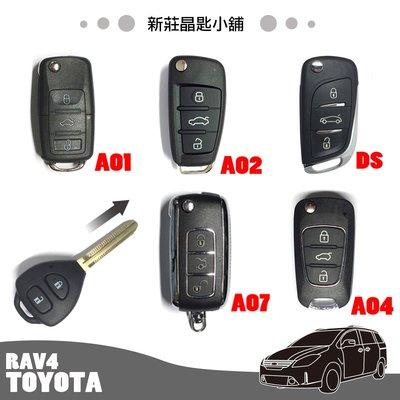 新莊晶匙小舖 TOYOTA 休旅車 豐田SUV RAV4 NEW CAMRY  彈射 摺疊 折疊式遙控晶片鑰匙 晶片鎖