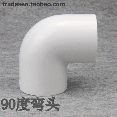 戀物星球 聯塑PVC彎頭 聯塑PVC給水管配件 白色 塑料90度彎頭 UPVC直角彎頭/4件起購