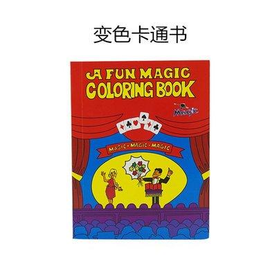 橙子的店 神奇魔法秀小朋友魔術道具舞臺變色卡通書小學生兒童才藝震撼表演