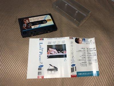 【李歐的音樂】亞洲唱片1990年 鋼琴之愛2 中視晚安曲 似曾相識 Careless whisper 錄音帶 下標就賣