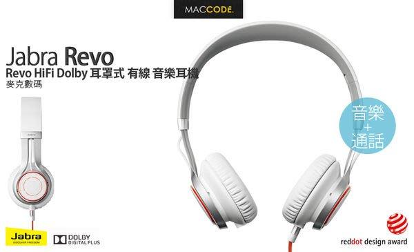 【先創公司貨】Jabra Revo Dolby 耳罩式 有線 音樂耳機 白色 贈行動電源 現貨 含稅 免運費