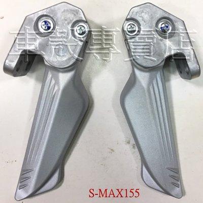 [車殼專賣店] 適用: S-MAX、勁戰(四代)、FORCE,原廠飛旋踏板、飛炫踏板、後腳踏板、後置腳架,$390