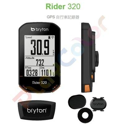 【Bryton Rider 320T】GPS 衛星 碼表 踏頻感測器 心率帶 自行車碼表 320