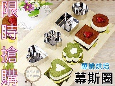 享 樂 天堂 不鏽鋼幕斯圈 附推片 (四款造型) 蛋糕模 飯模 點心模 鳳梨酥模 煎蛋圈  蛋塔模 布丁模