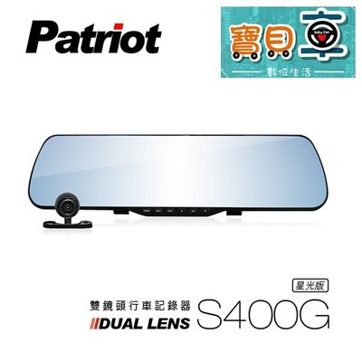 【免運送16G】愛國者 S400G 星光版 1080P 雙鏡頭後視鏡行車記錄器