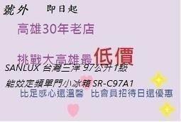 *高雄30年老店* SANLUX 台灣三洋 97公升1級能效定頻單門小冰箱 SR-C97A1