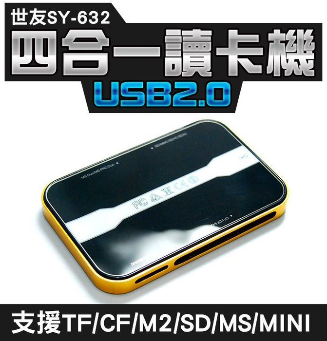 【傻瓜批發】 SY-632 四合一 讀卡機 隨身碟 手機 平板 相機 讀卡器 SD/TF/CF/MS/M2/XD