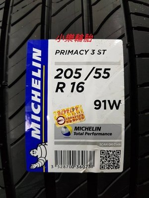 米其林 MICHELIN PRIMACY 3ST 205/55/16  實店安裝  歡迎預約洽詢《小樂輪胎倉庫》
