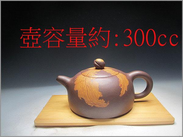 《代朋友賣清倉壺》184早期絞泥樹葉壺【呂堯臣】九單孔出水、約300cc、放出了錢貨…此壺沒鑑賞期!