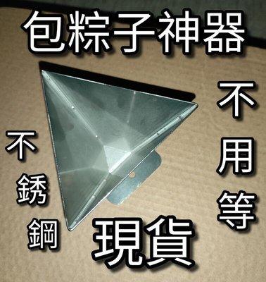 免費教學 包粽子模具 包粽神器 包粽工具 家用手工 不銹鋼 不生鏽 不發霉 神奇快速 竹葉節筒 三角形 四角形 端午節