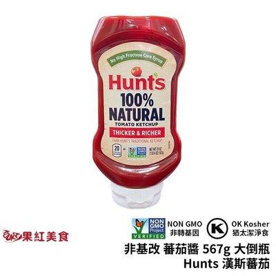 Hunts 漢斯 非基改 蕃茄醬 567g 大倒瓶 番茄醬 Ketchup 猶太潔食 kosher 猶太潔淨食
