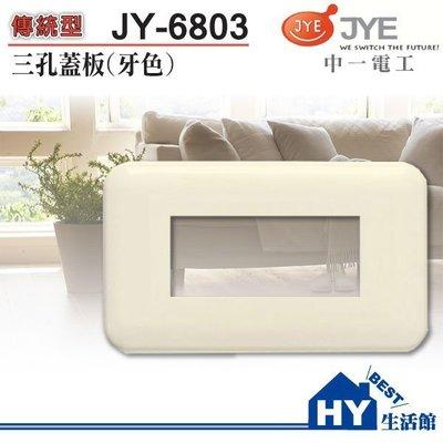中一電工 JY-6803 三孔蓋板(牙色)【另有精密系列 熊貓系列 國際牌 開關面板】 -《HY生活館》水電材料專賣店 彰化縣