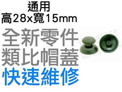 一般通用類比 高28x寬15mm 手把 控制器 蘑菇頭 類比蓋 左類比 右類比 黑色(兩顆一組)【台中恐龍電玩】