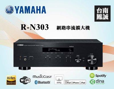 ~台南鳳誠音響~ YAMAHA R-N303 數位流Hi-Fi擴大機 ~來電優惠價~