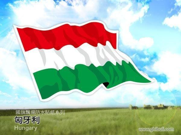 【衝浪小胖】匈牙利國旗飄揚貼紙/汽車/機車/抗UV/防水/3C產品/Hungary/各國均有販售
