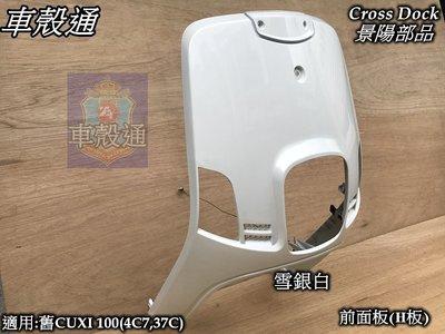 [車殼通]適用:舊CUXI 100(4C7,37C),擋風板H殼-雪銀白.$720,Cross Dock景陽部品.