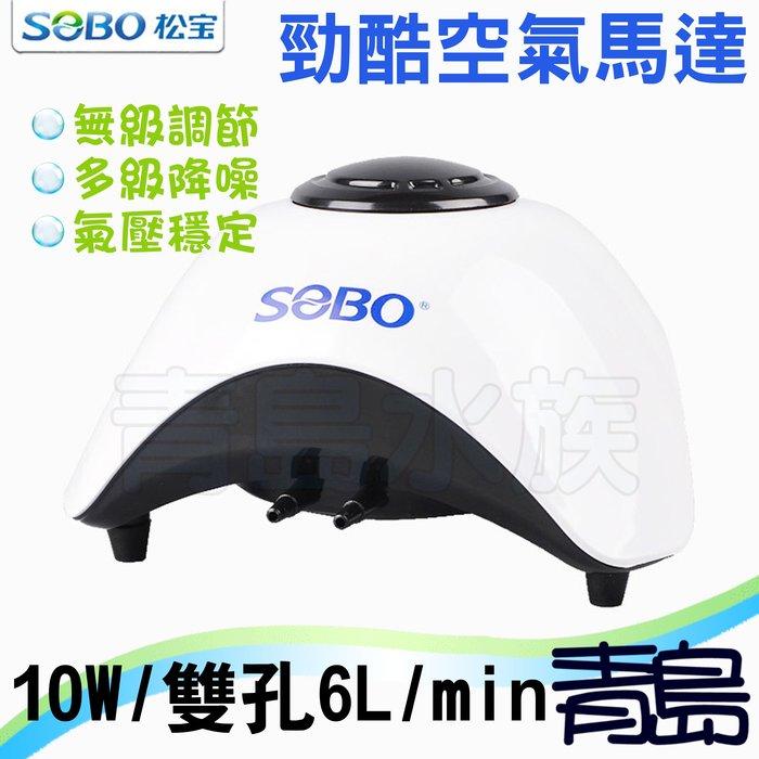 二月缺AS。青島水族。SB-860A中國SOBO松寶-超靜音可調式打氣機 空氣幫浦==雙孔(2x6L/min)12L