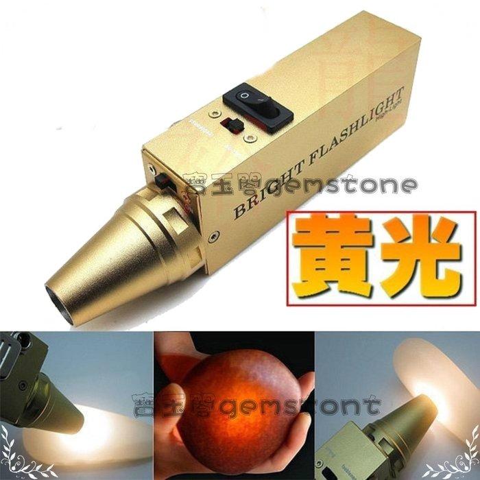 玉見真實 珠寶鑑定儀器-全光譜充電式9V氙氣黃光 強光 聚光手電 搭配查爾斯濾鏡 珠寶鑑定 玉石手電MCOTBJ004
