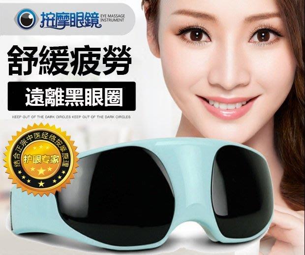 ✿現貨✿附贈電池眼部按摩儀 3D眼部按摩器 紓緩眼睛疲勞 護眼保姆 眼部按摩 消除眼袋 黑眼圈