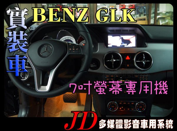 【JD 新北 桃園】BENZ GLK 賓士 PAPAGO 導航王 HD數位電視 360度環景系統 BSM盲區偵測 倒車顯影 手機鏡像。實車安裝 實裝車