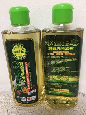 南僑水晶肥皂  食器洗滌液体 洗碗精  250ml 2025年 新北市