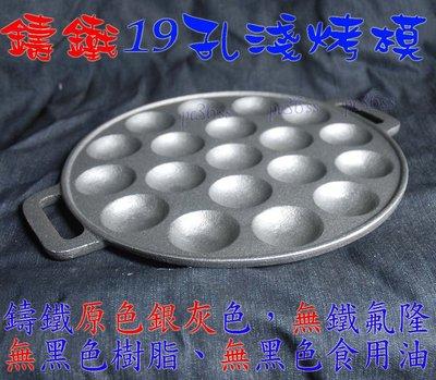 『尚宏』無塗層 表面無處理 裸身  鑄鐵19孔淺烤模 ( 蛋糕模 比章魚燒機淺 章魚燒烤盤小丸子盤淺 )