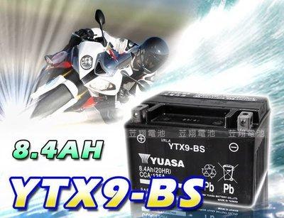 ☎ 挺苙電池 ►湯淺機車電池(YTX9-BS) GTX9-BS 9號電瓶 加強型 YT12A-BS GT12A-BS