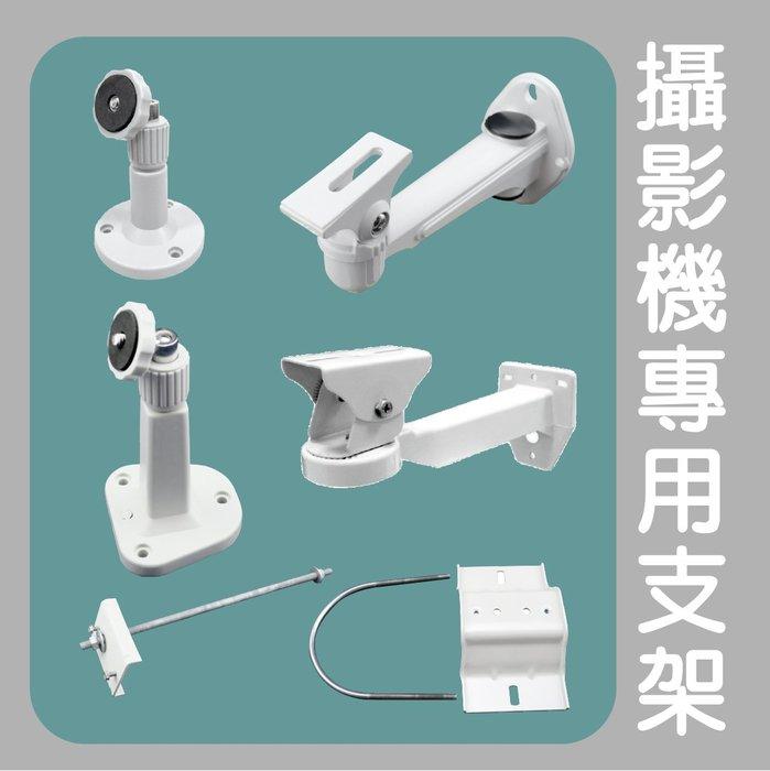 全方位科技-塑鋼 鋁合金ABS各式通用室內室外專用攝影機支架 監視器 大型腳架 路燈夾具底座 電線桿固定底座  監控器材