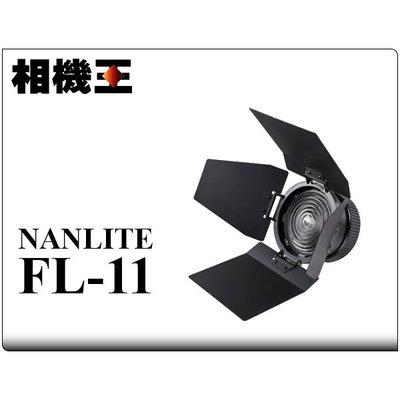 ☆相機王☆Nanlite Forza FL-11〔Forza 60適用〕菲涅爾鏡頭 (4)
