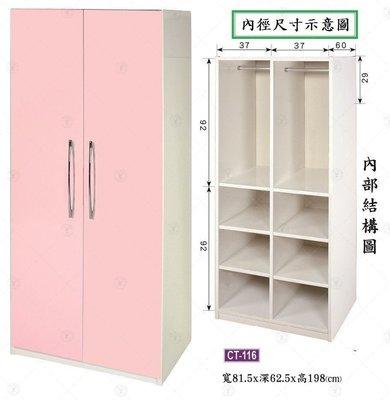 小黑清倉館~衣櫃CT-116-1(油壓緩衝款)14色可挑~防水家具、防潮家具、防潮衣櫃,塑鋼衣櫃、塑鋼家具~防霉家具