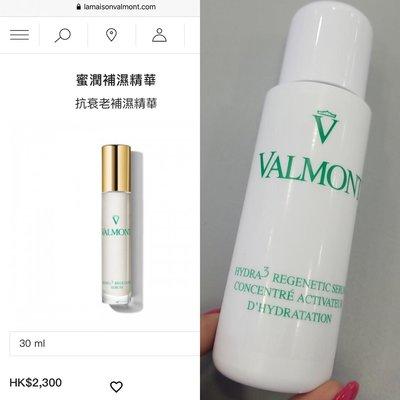 Valmont Hydra3 Regenetic Hydraqtion Serum 3重蜜潤抗衰老補濕精華 125ml美容院裝